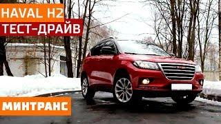 Тест-драйв Haval H2: умеют ли китайцы делать автомобили?  Минтранс.