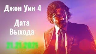 Джон Уик 4 - Дата выхода известна! (John Wick: Chapter 4)
