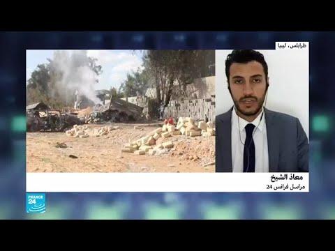 ليبيا: حكومة الوفاق تتهم قوات حفتر بقصف مصنع جنوب طرابلس  - نشر قبل 1 ساعة