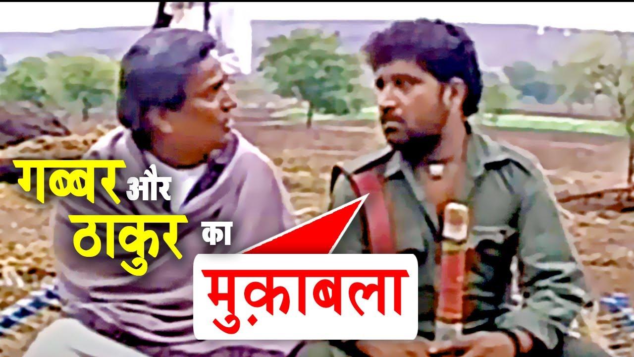 गब्बर और ठाकुर का मुक़ाबला   Gabbar Ka Muqabala Jageera Se Comedy Scene 04