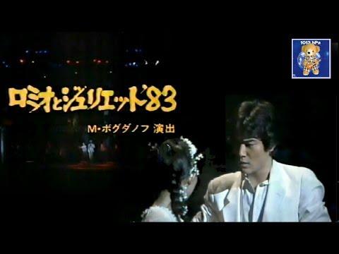 3◇『帝劇6月公演 ロミオとジュリエット 』 野口五郎