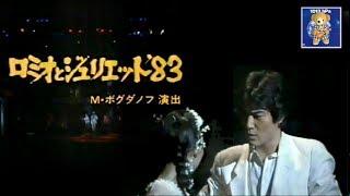 3◇『帝劇6月公演 ロミオとジュリエット 』野口五郎 1983年(昭和58年)6月...