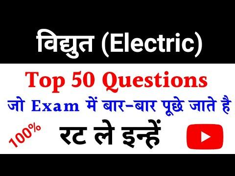 विद्युत | Electric | Most Important Question | Widhut Objective Question Class 10th | Mcq Question.