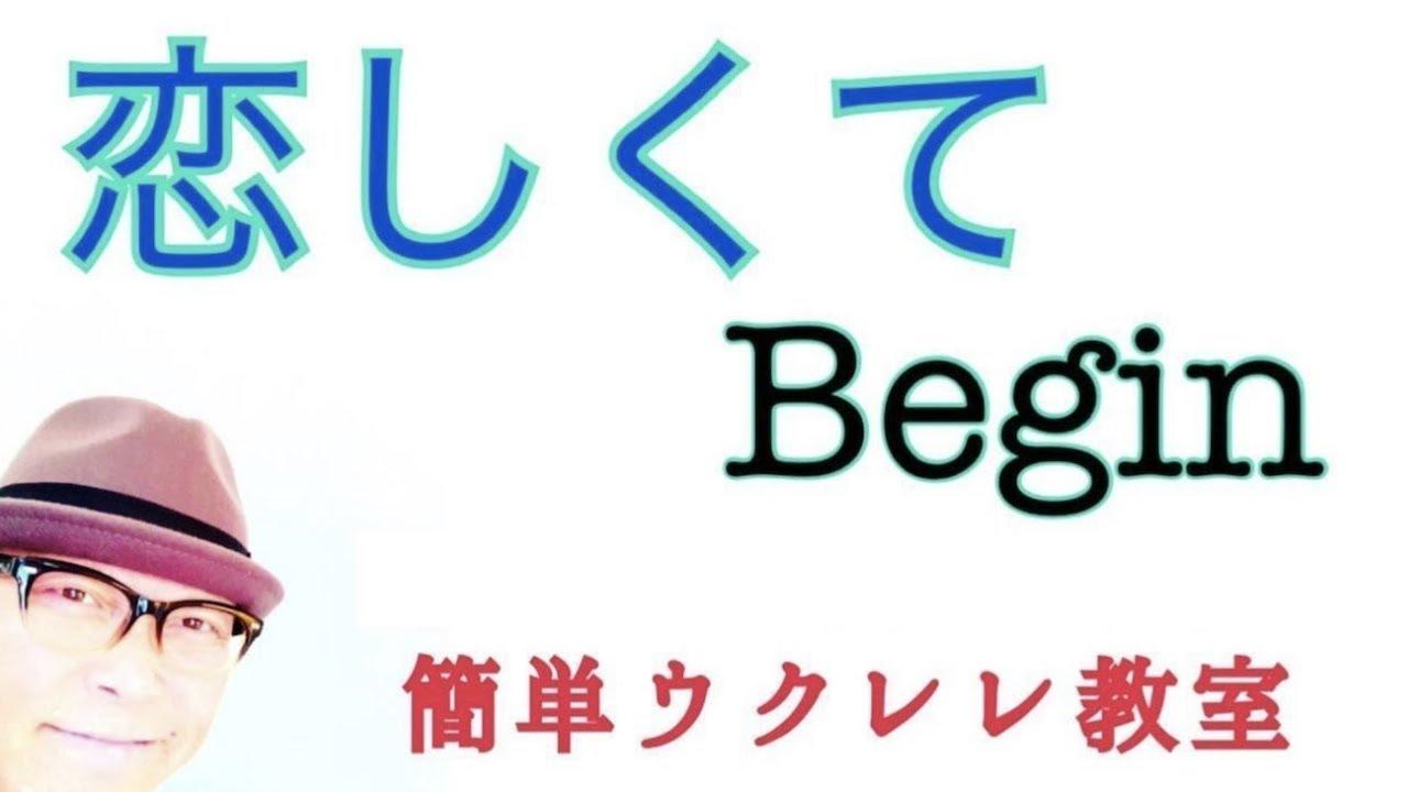 【6月沖縄行くよ記念】恋しくて / Begin 《ウクレレ 超かんたん版 コード&レッスン付》GAZZLELE
