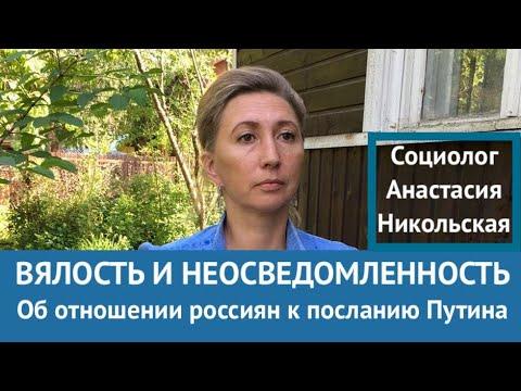 Вялость и неосведомленность: Анастасия Никольская рассказала об отношении россиян к посланию Путина