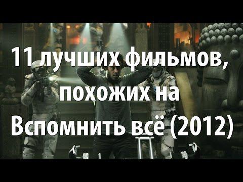 11 лучших фильмов, похожих на Вспомнить всё (2012)