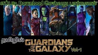 Guardian Of The Galaxy vol-1 | Tamil Dubbed | All Tricks Tamil