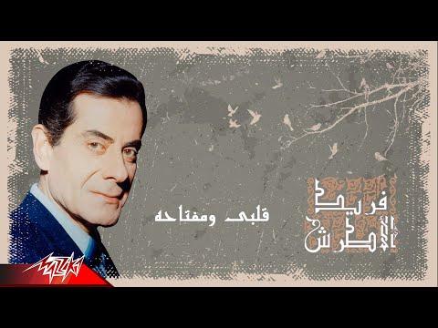 Farid Al Atrache - Albi Ou Meftahou | فريد الاطرش - قلبي ومفتاحه