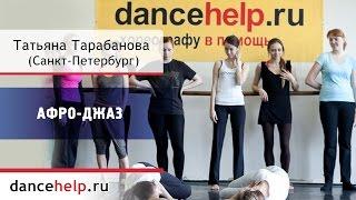 Афро-джаз. Татьяна Тарабанова, Санкт-Петербург