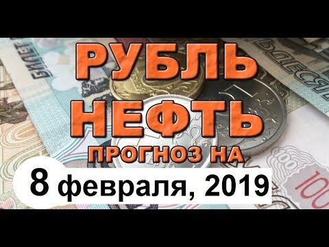 Доллар останавливает рубль. Надолго? (обзор от 8 февраля 2019 года)
