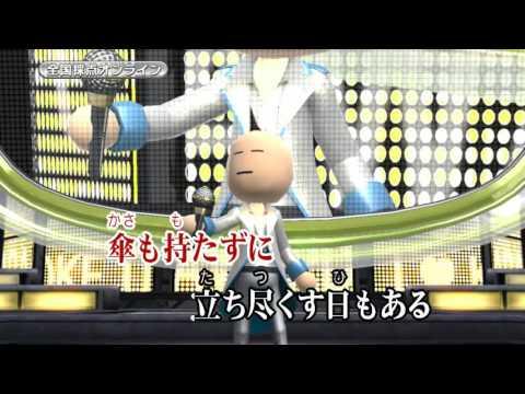Wii カラオケ U - (カバー) 明日はきっといい日になる