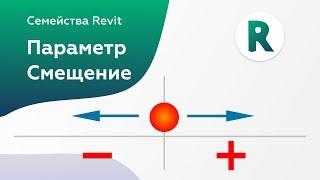 Уроки Revit | Параметр смещение со знаком минус без ограничений