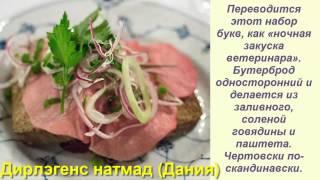 Разновидности бутербродов, бутерброды разных стран мира, часть 1