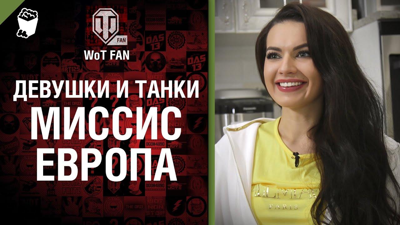 Девушки и танки - Кристина Мищенко [World of Tanks]