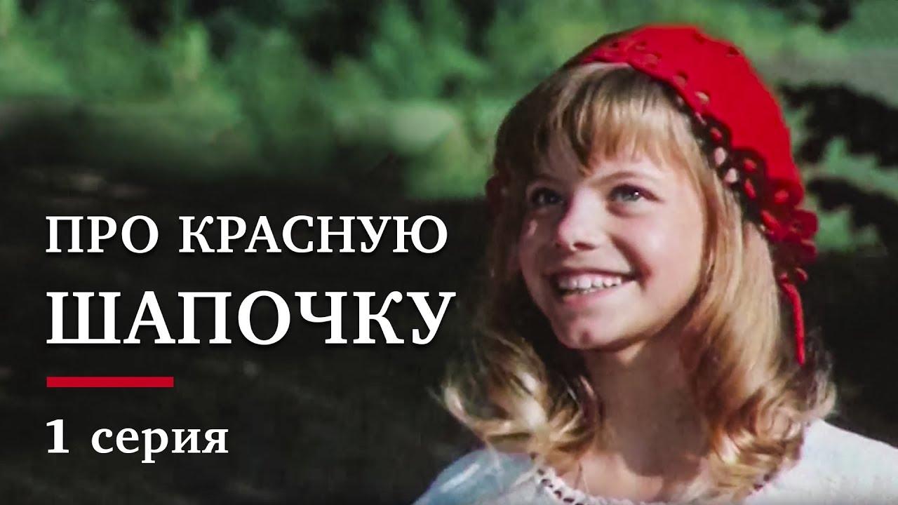 Сказка для взрослых красная шапочка видео лимузине порно николь
