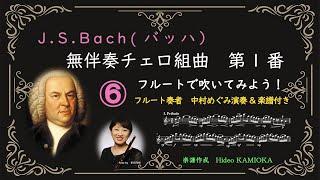 <Flute Solo>バッハ 無伴奏チェロ組曲1番 BWV1007 #ジーク/ J.S.Bach Cello suite N0.1 BWV1007 6# Gique