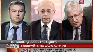 Юрий Пивоваров о близости коммунизма и нацизма