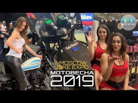 Выставка МОТОВЕСНА 2019 / Moscow Bike Expo