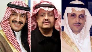 """وثائقي بي بي سي: أمراء السعودية """"المخطوفون"""""""