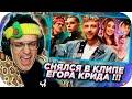 🔥 РЕАКЦИЯ БУСТЕРА - Егор Крид - Ты не смогла простить Премьера клипа 2021 / КЛИП ЕГОРА КРИДА