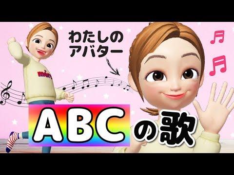 ABCの歌 ♬ 日本で習うのとはちょっと違う[英語の歌]〔#744〕