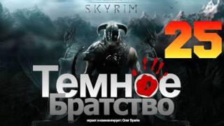 SKYRIM - Темное Братство [Серия 25]