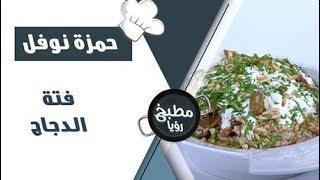 موس المانغا مع اللبن الزبادي - ديما حجاوي