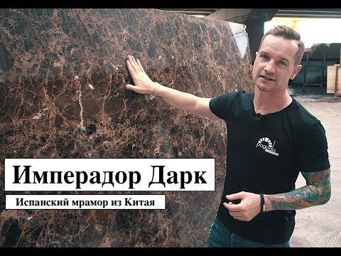 Испанский мрамор Имперадор Дарк/Emperador Dark. Поставки из Китая в Россию и СНГ.