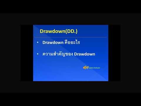 เทรด Forex ไม่รู้เรื่อง Drawdown มีโอกาสล้างพอร์ตสูง