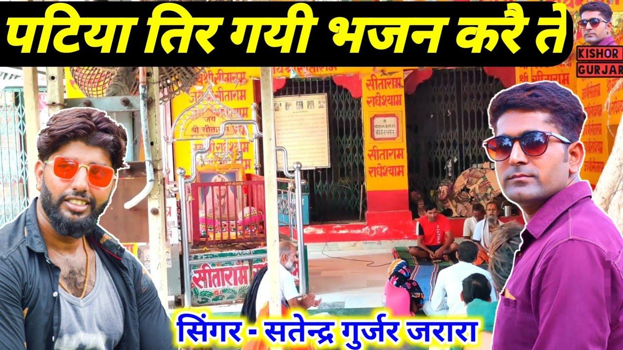 पटिया तिर गयी भजन करै ते|पटिया वाले बाबा के भजन|Patiya wale baba ke bhajan|Patiya wale ke bhajan|