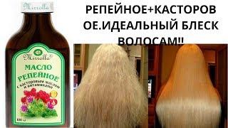 Супер эффективная маска.Репейноe, касторовое масло.Волосы как шёлк!!