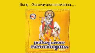 Guruvayuromanakanna - Sreekrishna Bhajanamrutham (Vol-2)
