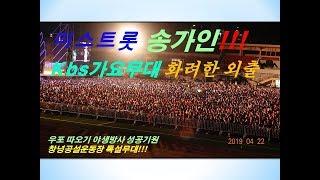 미스트롯 송가인 kbs가요무대 [뽕따러가세] 창녕야외녹화 화려한외출!!!