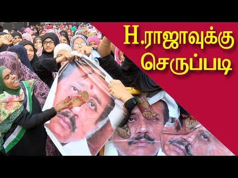 Vairamuthu andal issue , muslim groups condemn h raja speech tamil news, tamil live news redpix