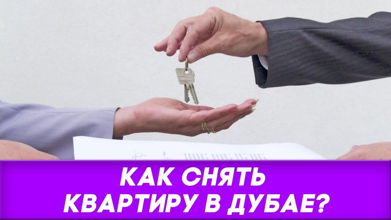 Как снять квартиру в дубае без посредников купить квартиру на тенерифе недорого от собственника