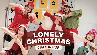 [NewMoonDanceCrew] Crayon Pop (크레용팝) - Lonely Christmas (꾸리스…