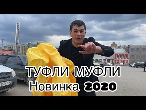 #хохлушка #коронавирус Сакит Самедов- Туфли муфли. СУПЕР НОВИНКА 2020 #карантин