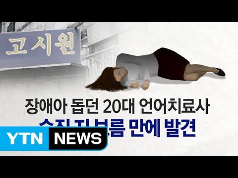 장애아동 돌보던 20대 여성, '쓸쓸한 죽음' / YTN