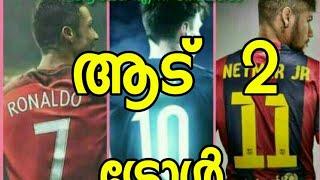 aad 2 football    troll Malayalam |  .