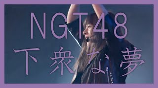 NGT48 誇りの丘公演 下衆な夢 DMM.com NGT48 LIVE!! ON DEMAND(http://www.dmm.com/lod/ngt48/) 加藤美南(https://ngt48.jp/profile/detail/105) 山田野 ...