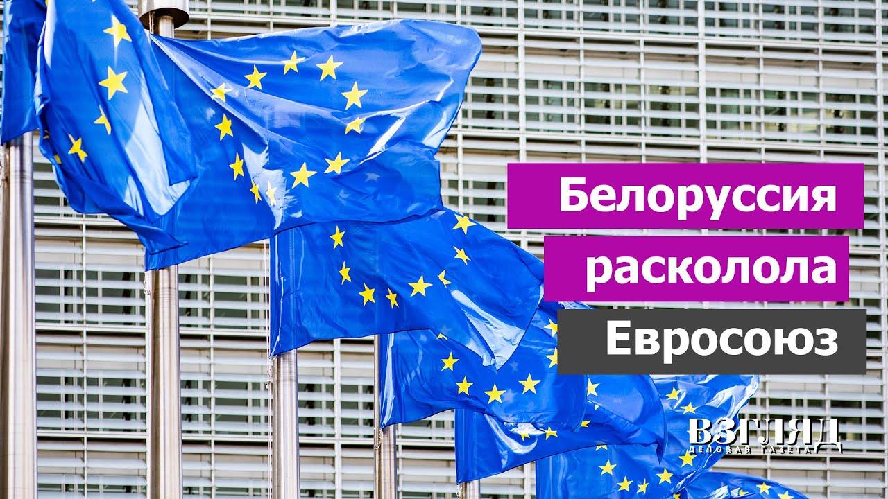 Санкции против Лукашенко не приняты. ЕС в шоке. Почему Кипр заступился за Минск?