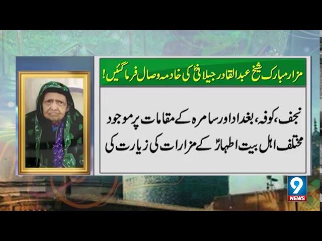 Mazar Mubarak Sheikh Abdul Qadir Jilani ki Khadma Ama Fatima Wisal Farma Gain | 9 News