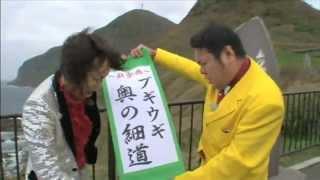 北海道発STVの人気バラエティ「ブギウギ専務」がDVDでまたまた帰ってく...