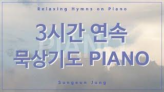 묵상기도를 위한 3시간 연속 찬송가 피아노[1] PIANO/Three hour hymns piano for silent prayer [1]