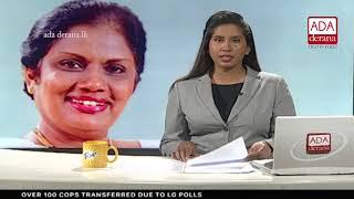 Ada Derana First At 9.00 - English News - 23.01.2018