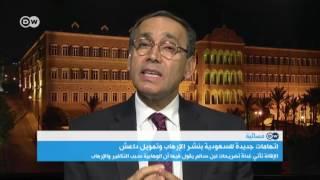 توجيه اتهامات جديدة للسعودية بدعم تنظيم داعش