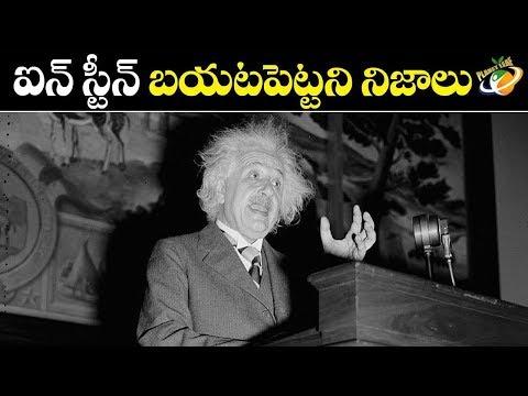 Unrevealed Facts Of Albert Einstein   Genius Albert Einstein Story   With CC   Planet Leaf