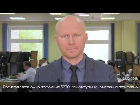 Подтверждаем рекомендацию «покупать» акции Роснефти
