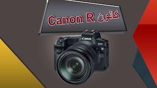 تجربة ومراجعة كانون ر Canon R