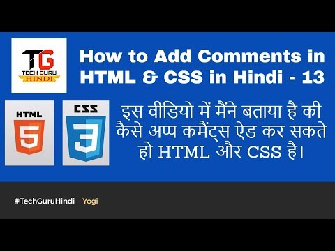 How To Add Comments In HTML & CSS In Hindi  - 13